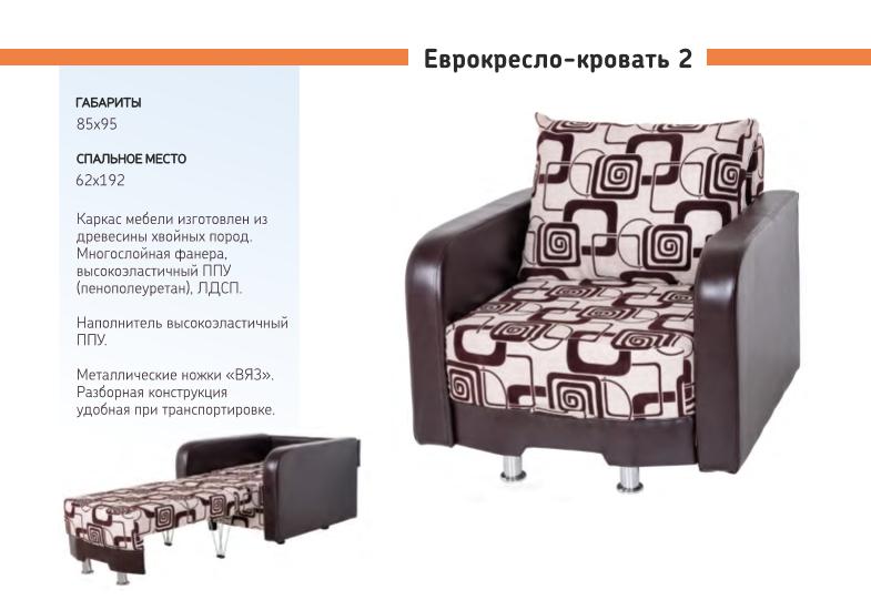мягко мебель кресло кровать Евро 2