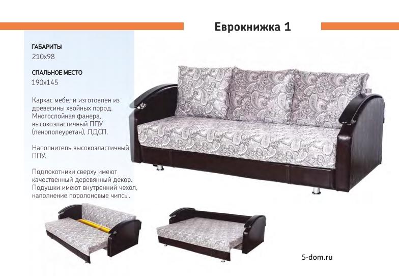 диван еврокнижка для хорошего сна